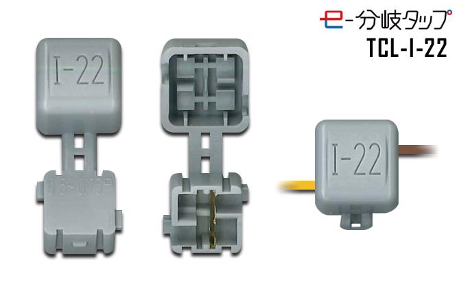 TCL-I-22