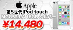 Apple iPod touch MGG52J/A 16GB 第5世代 16GB 4インチRetinaディスプレイ/Bt/Wi-fi/カメラ/iOS:9/シルバー