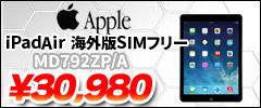Apple iPadAir 海外版SIMフリー Wi-Fi Cellular 32GB MD792ZP/A
