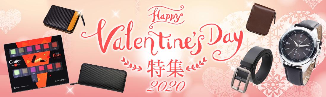 2020年バレンタインギフト特集