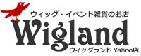 ウィッグ・エクステンション・メンズウィッグの専門店 ウィッグランド【WIGLAND】
