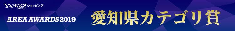 愛知県カテゴリ賞