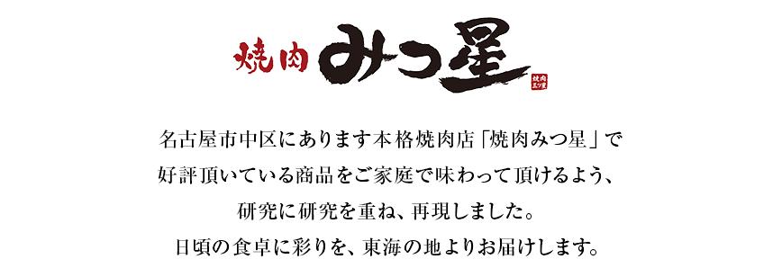 名古屋市中区にあります本格焼肉店「焼肉みつ星」