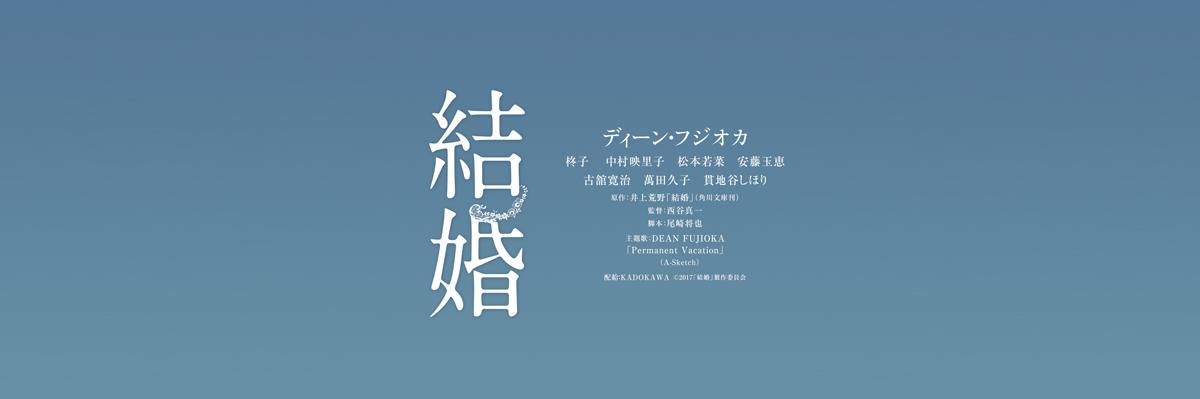 6月24日(土)公開の映画『結婚』で、ディーン・フジオカさんが着用されているダブルカフスドレスシャツを、衣装提供させていただきました。