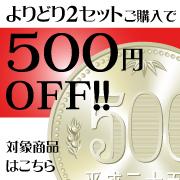 2セットで500円引