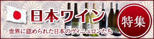 日本ワイン特集