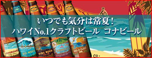 いつでも気分は常夏! ハワイNo.1クラフトビール コナビール