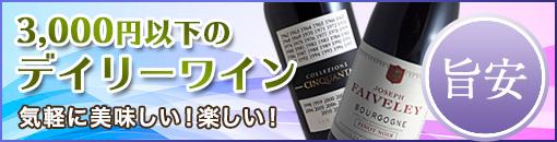 3千円以下のデイリーワイン
