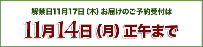 解禁日11月21日(木)お届けのご予約受付は11月18日(月)正午まで