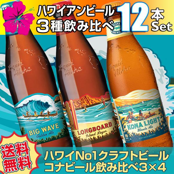 ハワイ3x4ビールセット