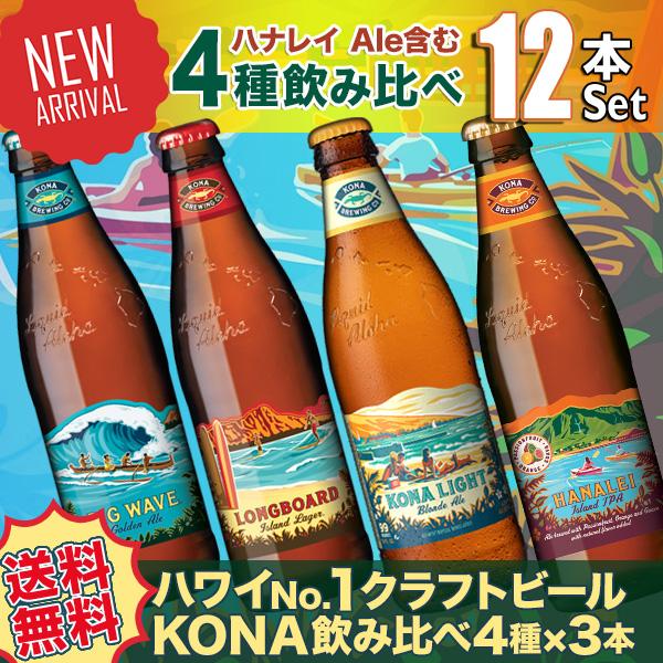 ハワイ4x3ビールセット