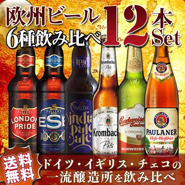 欧州ビールセット