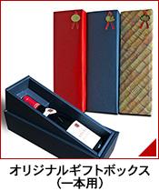 オリジナルギフトボックス(1本用)