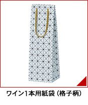 ワイン1本用紙袋(茶色)