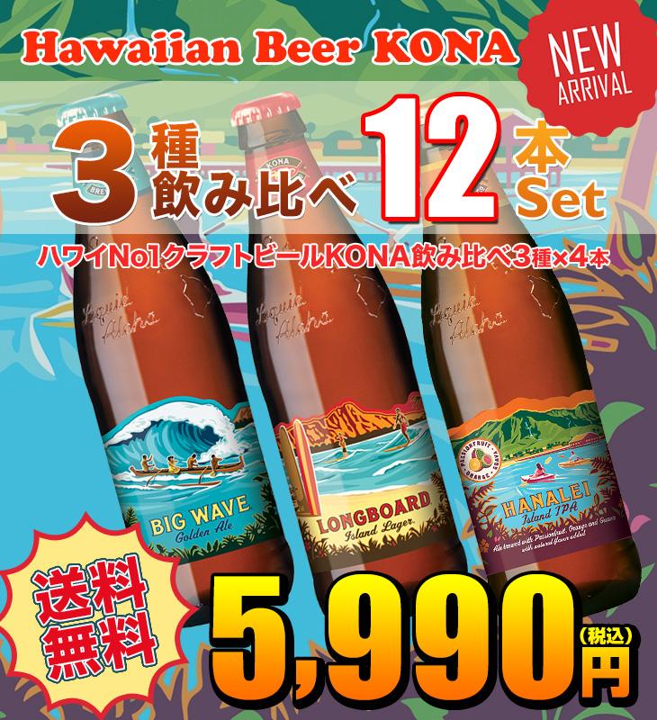 ハワイアンビール4種 飲み比べ12本セット