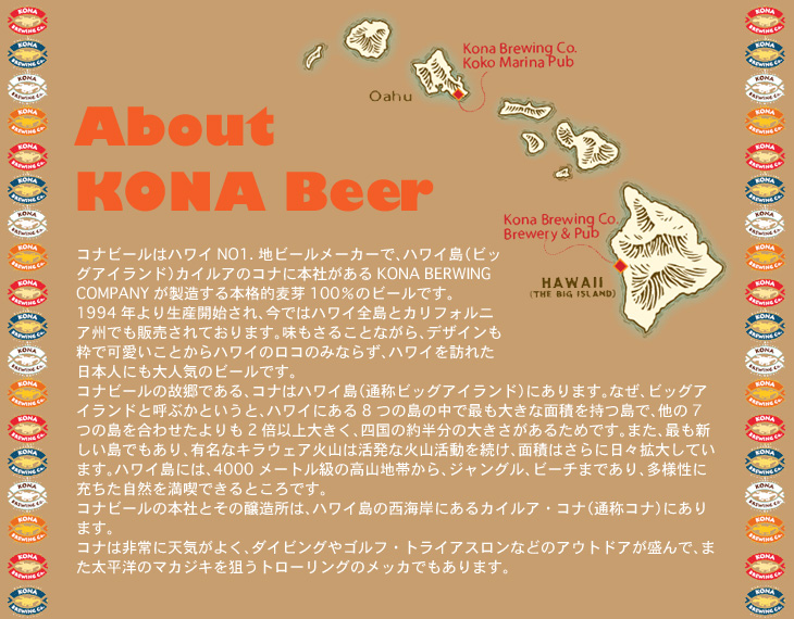 About KONA Beer