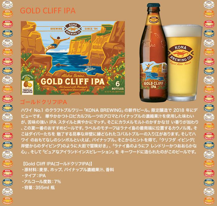 ゴールド クリフ IPA