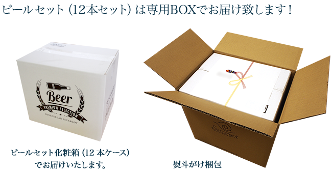 アソートセットは専用BOXでお届け致します!
