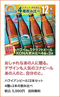 ハワイアンビール12本セット4種×3本の飲み比べ