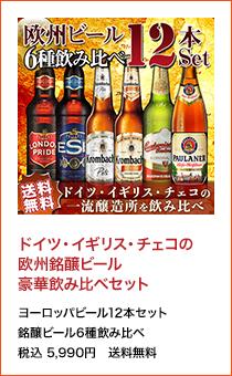 欧州ビール12本セット 銘醸ビール6種飲み比べ