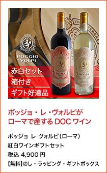 ポッジョ レ ヴォルピ 紅白ワインギフトセット