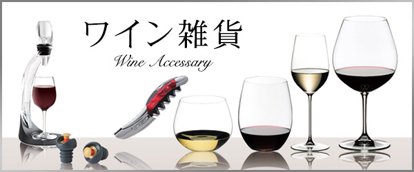 ワイン雑貨