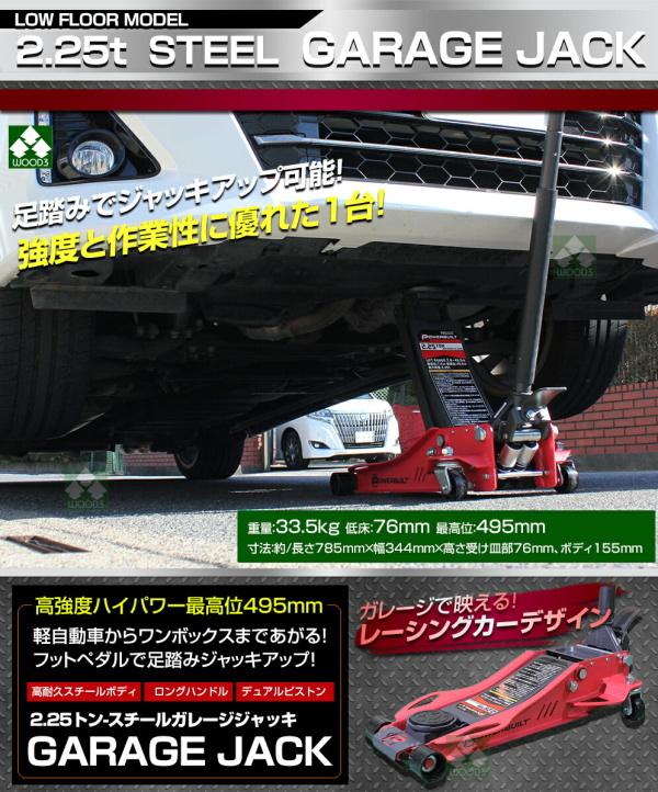 フットペダル付 2.25トン ガレージジャッキ 2.25t 最低位76ミリ 最高位495ミリ
