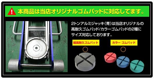 wja-2000 ウッドミッツオリジナル ジャッキパッド対応