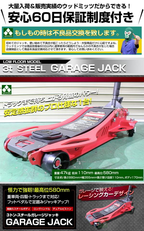 ウッドミッツ 安心60日保証制度付き フットペダル付 3トン ガレージジャッキ 3t