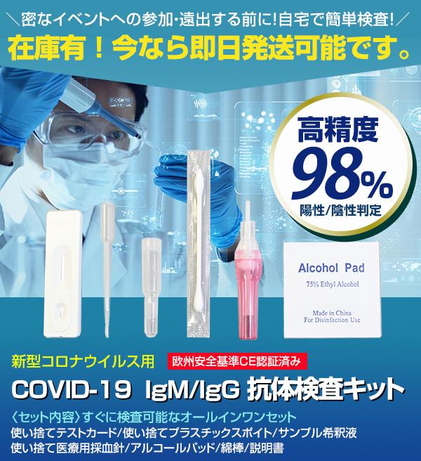 新型コロナウイルス 抗体検査キット