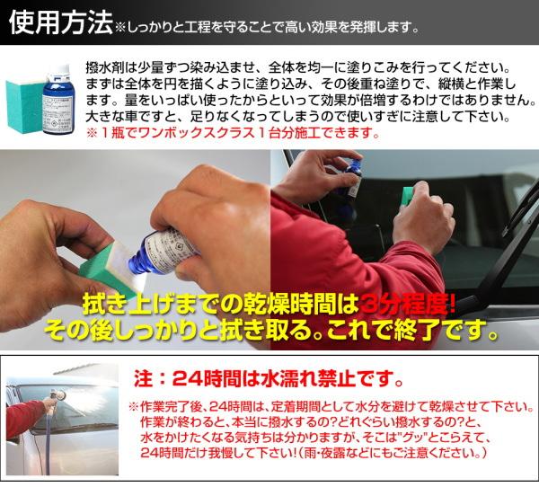 1液タイプ 簡単施工 高耐久 フッ素撥水剤 ウインドウ撥水剤 ケーエムクリーン