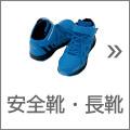 安全靴・長靴