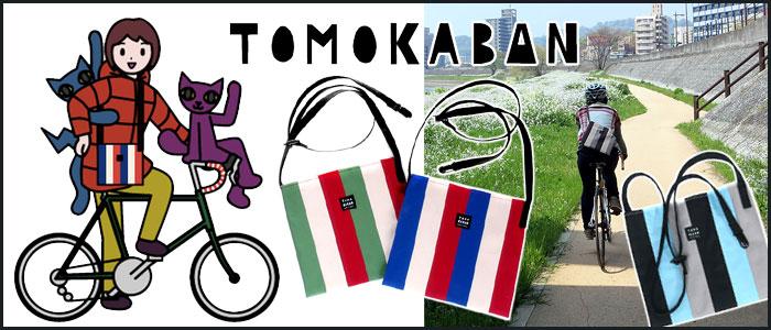トモカバン
