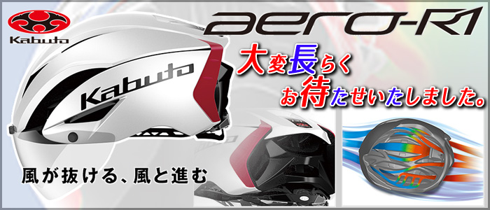 オージーケーカブト エアロ-R1