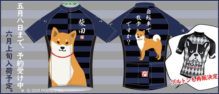 柴田さん 柴犬