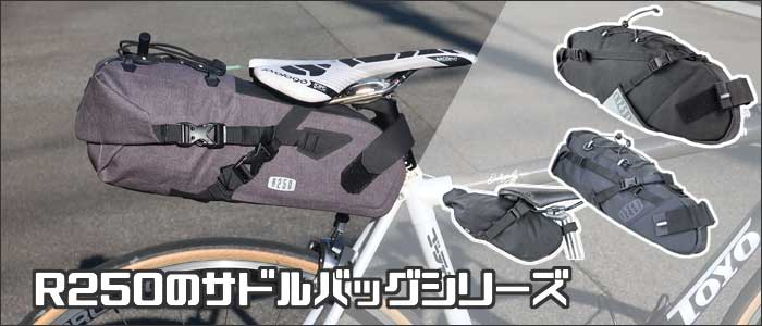 R250 サドルバッグ