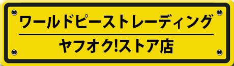 ワールドピース ヤフー店(株式会社ワールドピーストレーディング)