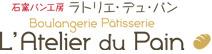 ラトリエ・デュ・パン