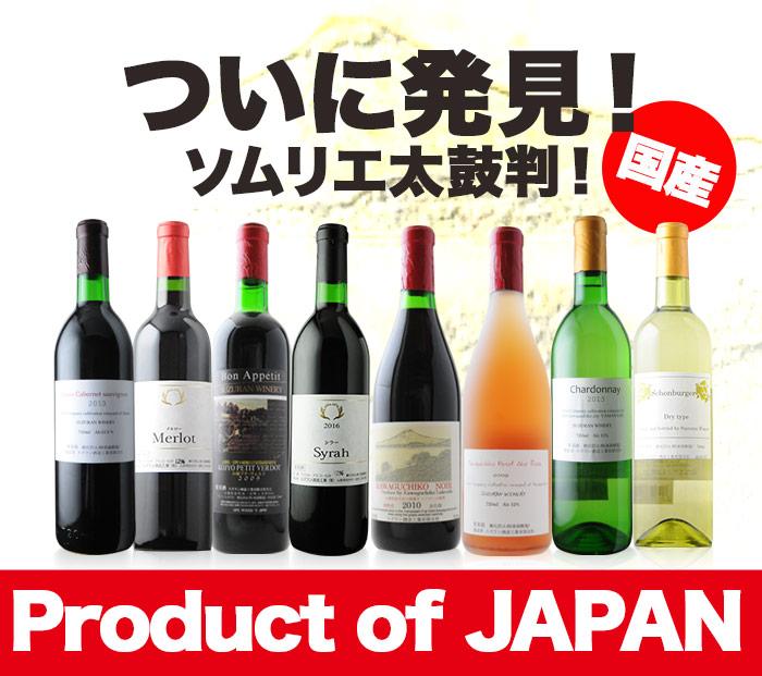 ソムリエ太鼓判の国産ワイン