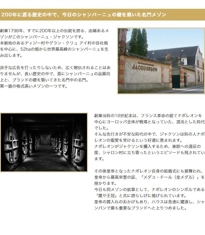 200年に渡る歴史の中で、今日のシャンパーニュの礎を築いた名門メゾン