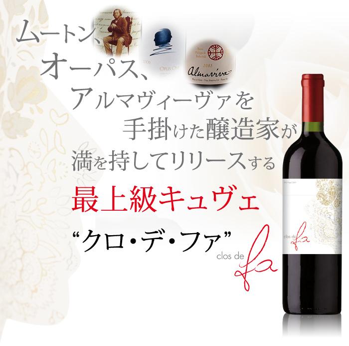 特別な区画から生まれた、特上のプライヴェートワイン