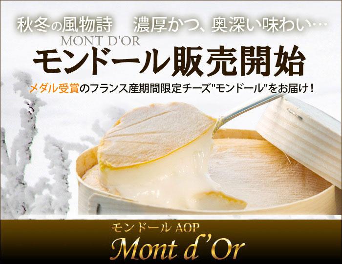 秋冬限定季節のチーズ