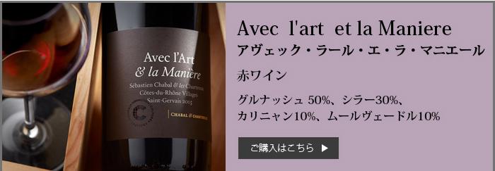 シャバルの赤ワイン