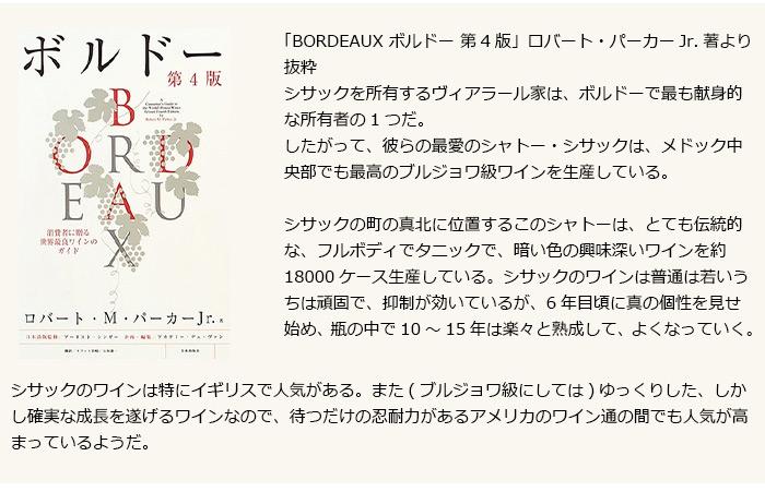 「BORDEAUX ボルドー 第4版」ロバート・パーカーJr.著より抜粋