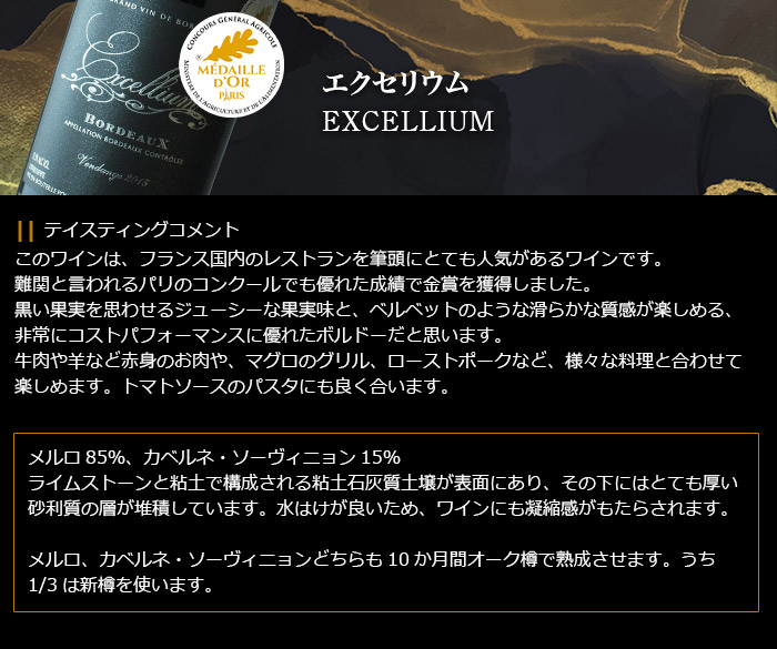 エクセリウム