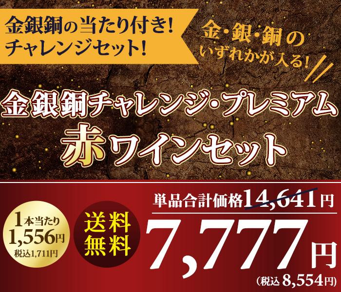 金銀銅チャレンジ・プレミアム赤ワインセット