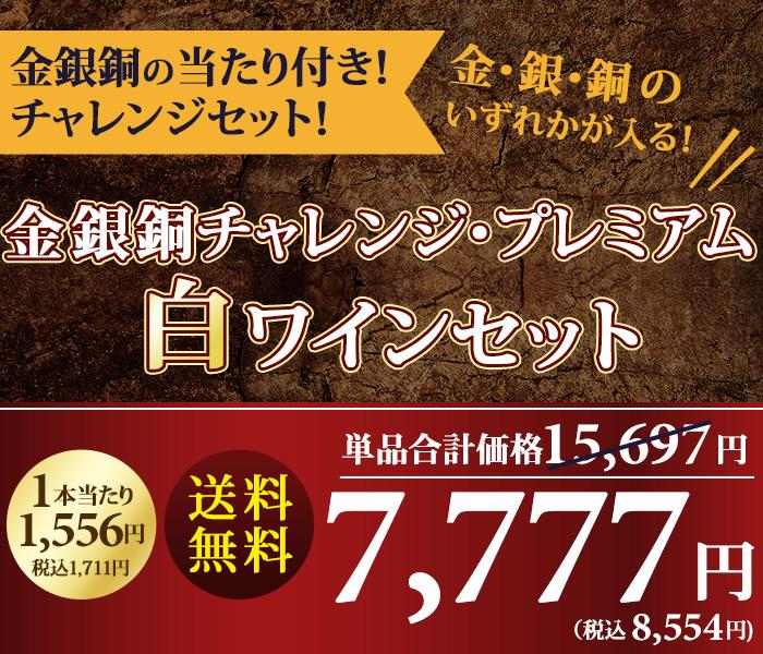 金銀銅チャレンジ・プレミアム白ワインセット