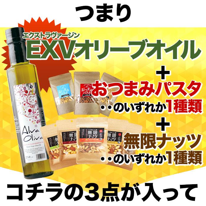 つまり、ワインショップソムリエのワインに合うおつまみセットには、エクストラヴァージンオリーブオイル1本とおつまみパスタ1種類と無限ナッツ1種類が入ります