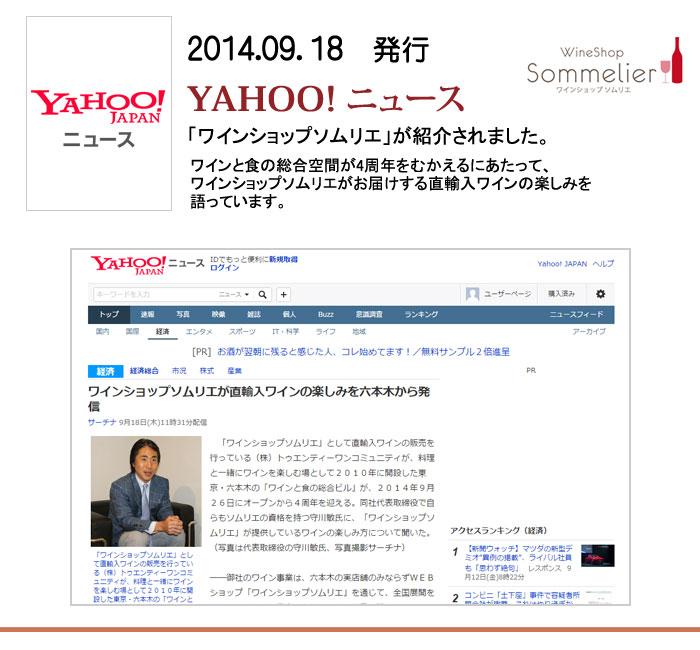 YAHOO!NEWS
