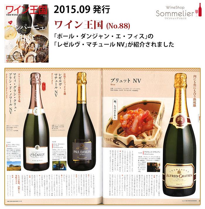 ワイン王国201509